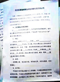 A copy of the agreement in which the measures were introduced.